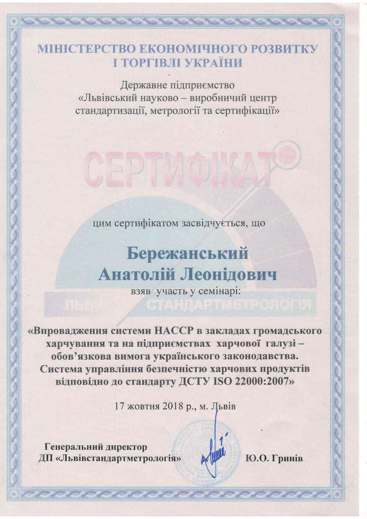 Сертифікат Бережанський